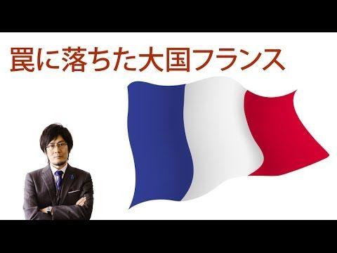 罠に落ちた大国フランスの選択〜今、日本が学ぶべき教訓とは?(月刊三橋2015年1月号より)