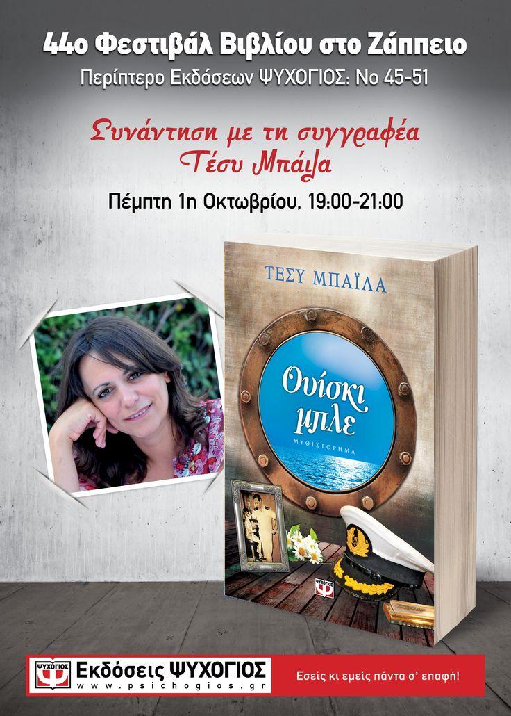 #psichogiosbooks.#tessie_baila