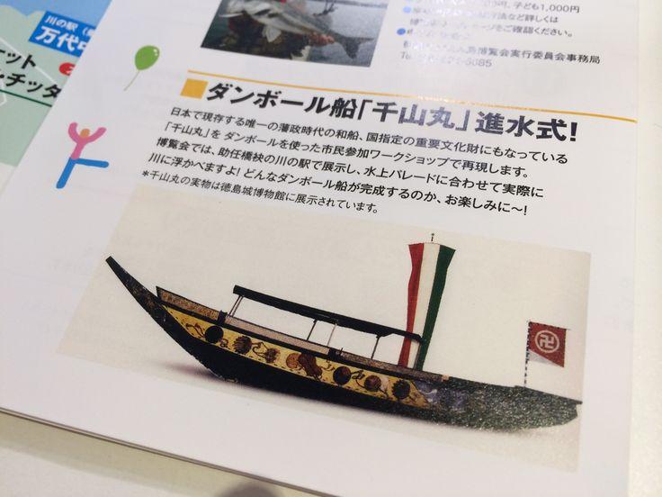 ひょうたん島博覧会:助任川造船所「ダンボール千山丸展示&進水式」