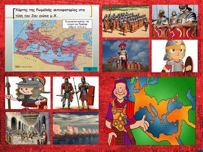 Ε' Τάξη 2ου Δημοτικού Αρχανών: Ιστορία Ε΄. Κεφάλαιο 3: Η ρωμαϊκή αυτοκρατορία, μι...