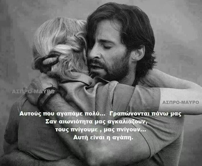 αγαπη...........