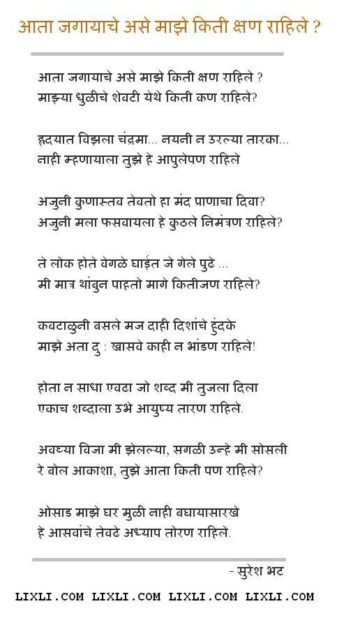 indian pledge in marathi pdf