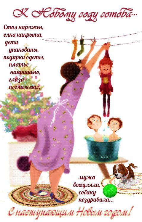 К Новому году готова! 1 вариант Авторская анимация ledi l