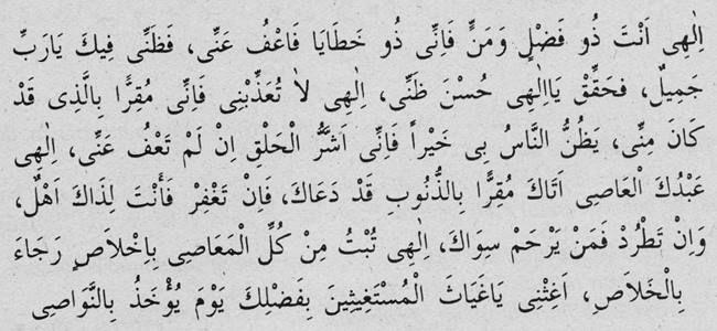 ilahi abdükel asi etaka İbrahim bin Ethem duası 3feebadf1fd038c04ed3a9d1558920a5