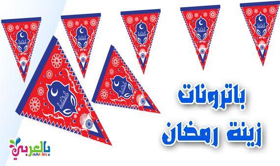باترونات فوانيس وهلال رمضان جاهزة للطباعة للاطفال بالعربي نتعلم Ramadan Decorations Ramadan Printables Ramadan