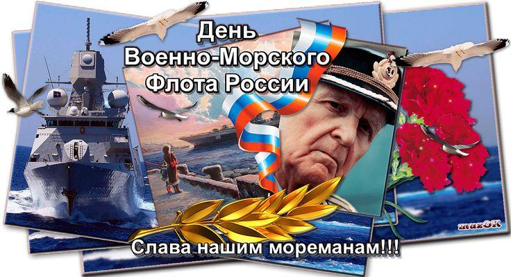 С Днем Военно-Морского Флота! (история флота)