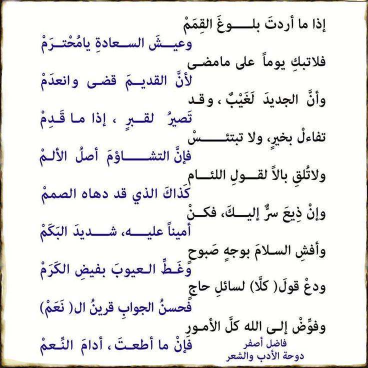 فإن ما اطعت .. ادام النعم