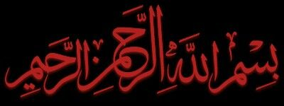 بسم الله الرحمٰن الرحيم...