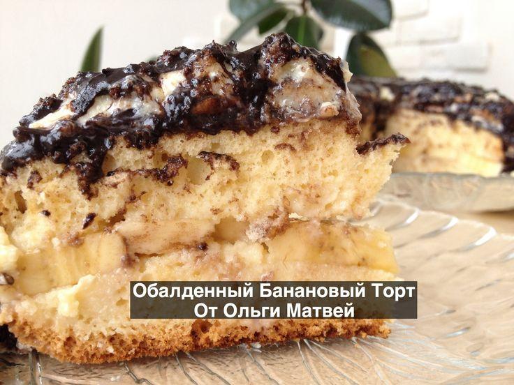 Банановый Торт получается очень нежным и вкусным, обязательно попробуйте!!! ********************************************* НА МОЕМ КАНАЛЕ ЕСТЬ ЕЩЕ МНОГО ВКУСН...