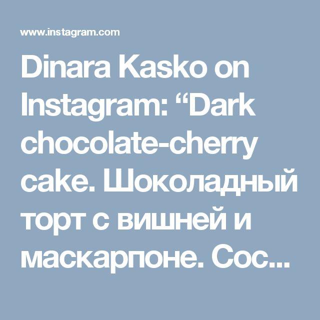 "Dinara Kasko on Instagram: ""Dark chocolate-cherry cake. Шоколадный торт с вишней и маскарпоне. Состав: хрустящий слой с фундуком, шоколадный бисквит с вишневой…"""