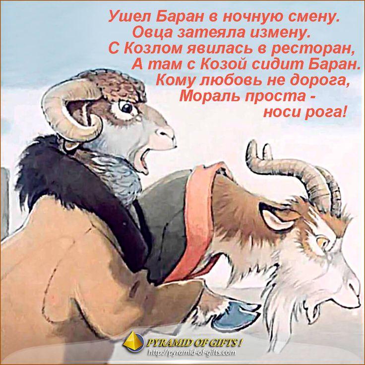 смешные открытки про мужиков козлов правильно нанести