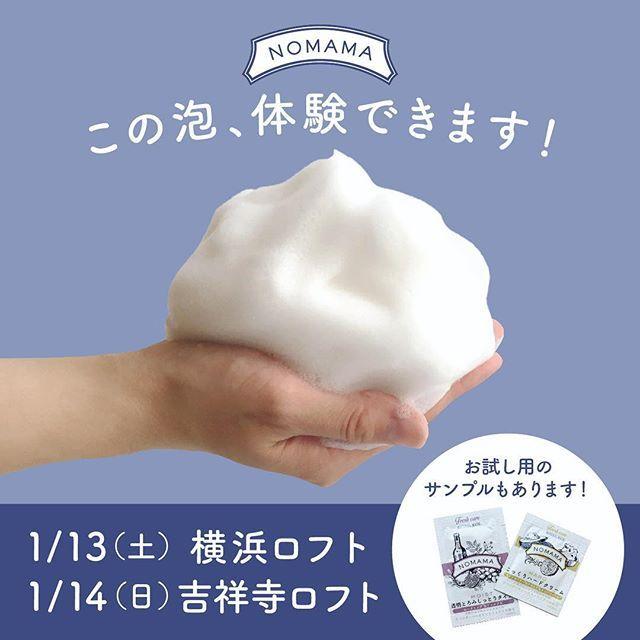 こんばんは!NOMAMAスタッフのFUKUです! NOMAMAでは回数は多くありませんが、店頭で実際に洗顔の泡をさわっていただいたり、組み合わせのアドバイスなどを行うタッチアップイベントを行っております!!🙌🏻✨✨ 先日もお知らせしましたが、近づいてきたので再度。。✨ 1月13日(土)横浜ロフト(そごう横浜店7階) 10:00〜19:00 1月14日(日)吉祥寺ロフト 10:00〜19:00 横浜、吉祥寺近辺の方はお買い物がてら是非、ふわもち泡を体験しに来てください!🙋🏼 ふんわりもっちり、なんとも言えない気持ちいい感触ですよ! お試し用のサンプルパウチもご用意してます!🎁 皆様お待ちしております!🙌🏻✨ * * #nomama #ノママ #タッチアップのお知らせ #横浜 #吉祥寺 #ロフト #LOFT