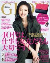 Glow グロー 5月号の2015