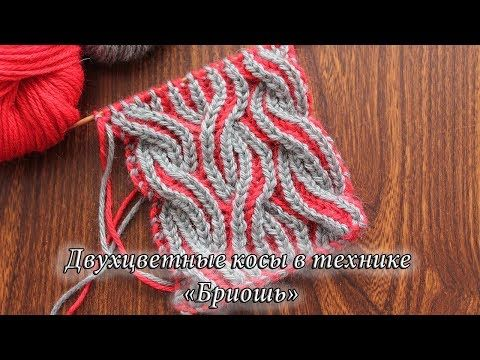 Двухцветные косы в технике «Бриошь»   Brioche cable knitting in two colors - YouTube