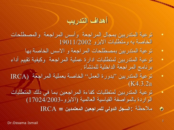 Iso Standard 19011 2002 Arabic Iso Standard Arabic