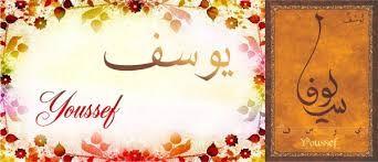 """Résultat de recherche d'images pour """"prénoms calligraphiés en arabe"""""""