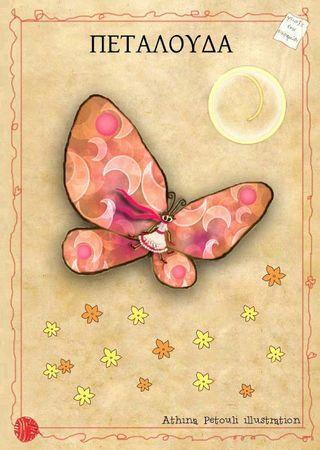 «Φτιάξε ένα παραμύθι»: καρτέλα ένατη (πεταλούδα)