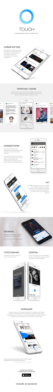 Touch: клиент для ВКонтакте, Интерфейс © ЕвгенийЛазебный