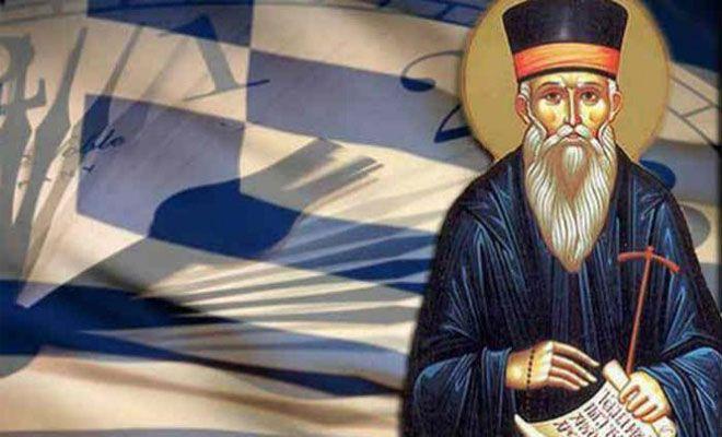 Τελικά τι εννοούσε ο Άγιος ΠατροΚοσμάς όταν έλεγε:   «Οι Τούρκοι θα μάθουν το μυστικό 3 μέρες γρηγορότερα από  τούς Χριστιανούς». (Τό αλβ...