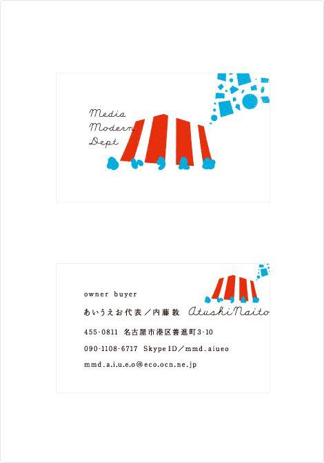 Media Modern Dept あいうえお client : あいうえお / media : ロゴ、名刺 art direction : 加藤 雅尚 / design : 加藤 雅尚