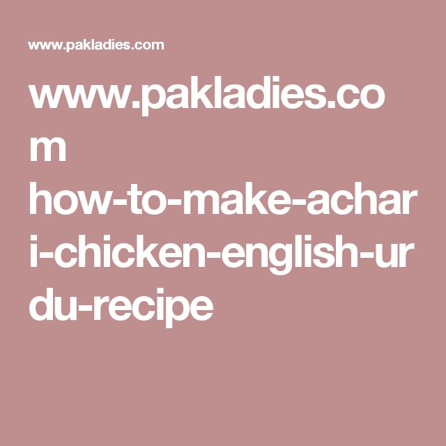 www.pakladies.com how-to-make-achari-chicken-english-urdu-recipe
