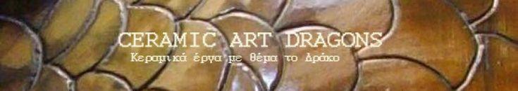 Ο Δράκος στον Κινέζικο πολιτισμό | Ceramicartdragons's Weblog