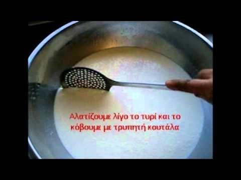 ▶ παρασκευή τυριού_vag.flv - YouTube
