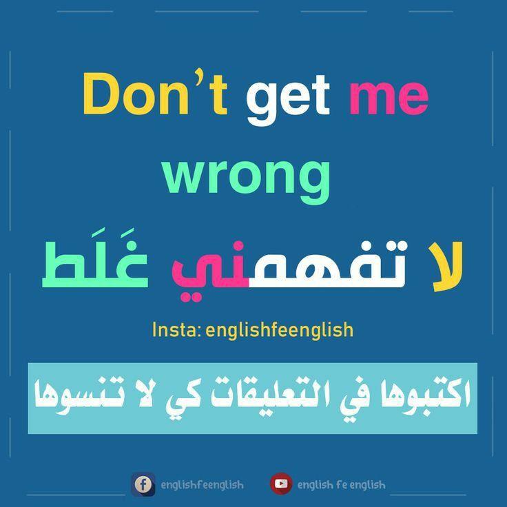 Pin By Nadia On Ep أكاديمية 4 English Language Learning Grammar English Vocabulary Words English Vocabulary
