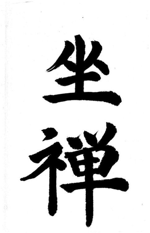"""Zazen"" - composed of two characters:  坐 (to sit) and 禅 (Zen)"