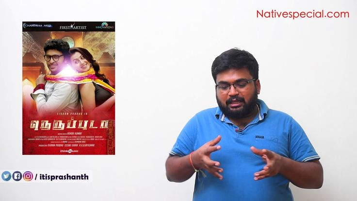Neruppu da review by prashanthhttp://www.nativespecial.com - best native sweets for you. Review about recently released tamil movie neruppu da which has vikram prabhu, nikki galran... Check more at http://tamil.swengen.com/neruppu-da-review-by-prashanth/