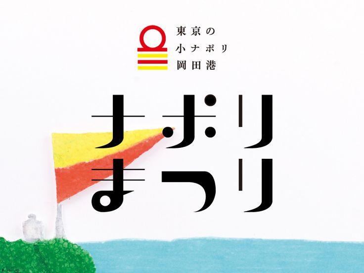 伊豆大島のデザインオフィス-トウオンデザイン-