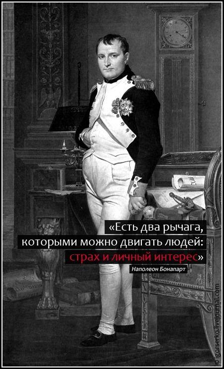 Наполеон Бонапард