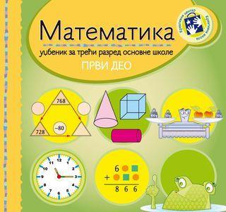 """Математика за трећи разред - 1. део  Ова књига је радни уџбеник који омогућава савладавање градива предвиђеног програмом за овај узраст. Разноврсни задаци, пажљиво тематски конципирани и праћени функционалним и подстицајним илустрацијама, олакшавају деци савладавање градива и разбијају предрасуде о математици као тешком предмету. Kомплетно градиво дато је у више тематских целина, које садрже и забавне задатке под називом """"И ово је математика"""", а свака тематска целина завршава се резимеом…"""