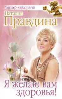 Книга Я желаю вам здоровья!