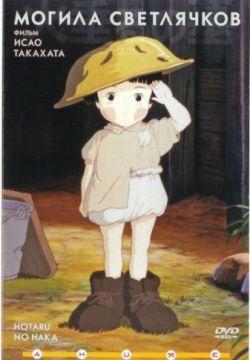 Могила светлячков (1988): Последние дни 2-й Мировой войны. Американская авиация бомбит беззащитные японские города. В водоворот людского каждодневного кошмара попадают 14-летний Сэйта и его сестренка Сэцуко. Понеся самую горькую утрату — потерю близких, они остались вовсе одни. Молодой мальчуган в одночасье становится взрослым, столкнувшись с жестокостью мира.