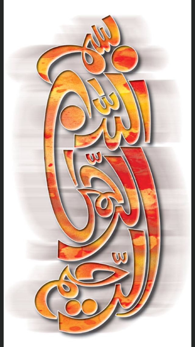 Besmele-Muhammed Ali (saqi)