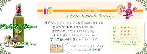 味・栄養・製法に拘った ソーンフロフト社ハーブコーディアル ピンクジンジャー 冷え症や寒い季節にオススメ♡ 375ml ¥2,300(税抜)   究極美プライベートスパエステ Y's Room