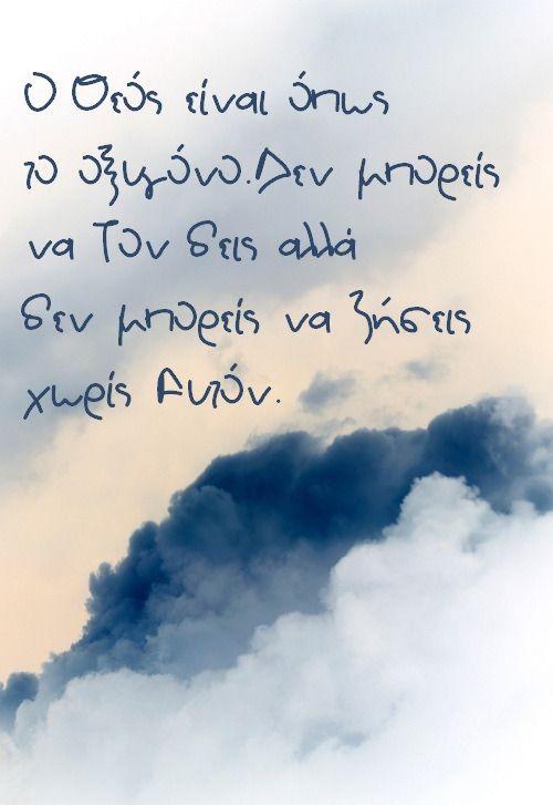 #Εδέμ Ο Θεός είναι όπως το οξυγόνο. Δεν μπορείς να Τον δεις αλλά δεν μπορείς να ζήσεις χωρίς Αυτόν.