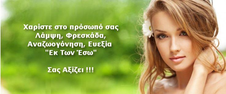 ΞΕΓΕΛΑΣΤΕ ΤΟ ΧΡΟΝΟ ΤΩΡΑ !!! ΟΚΤΩ Συνδυαστικές τεχνικές Ολιστικής Ανάπλασης που θα σας χαρίσουν Υγιές και Όμορφο Δέρμα. Ανώδυνα, ΜΗ Επεμβατικά, Χωρίς Φάρμακα και Παρενέργειες. ΣΑΣ ΑΞΙΖΕΙ ! #Αισθητική #Ομορφιά #Γυναίκα #βελονισμος #αισθητικος_βελονισμος #μεσοθεραπεια #acupuncture #facial_acupuncture #mesotherapy #guasha #wellness #wellbeing