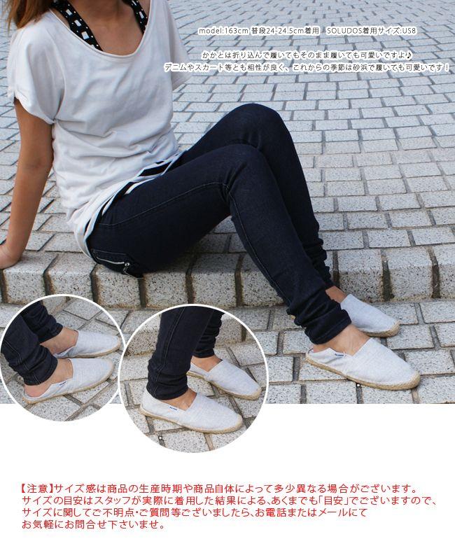【楽天市場】【即納】SOLUDOS(ソルドス/ソリュドス/ソルディス)Espadrilles(エスパドリーユ) ORIGINAL DALI(ダリ)♪レディース靴 ビーチサンダル/ぺたんこSHOES♪ホワイト/ブラック/ネイビー/他P06May02P03Dec16:SHARE'S GARDEN-シェアズガーデン