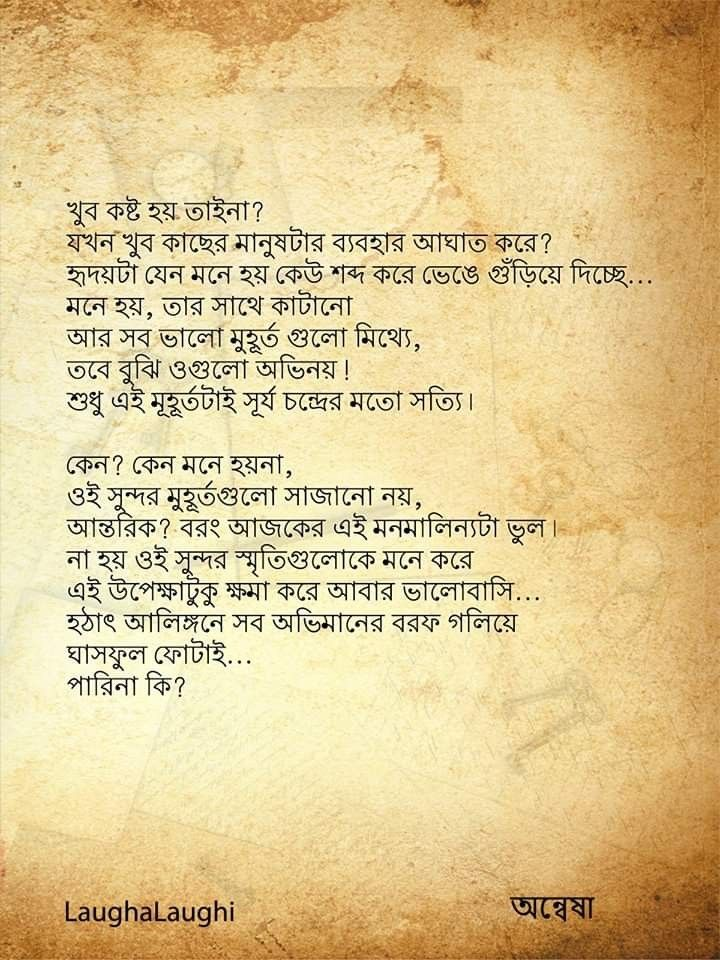 Pin By Laughalaughi On Bengali Articles Bangla Love Quotes Bangla Quotes Promise Quotes