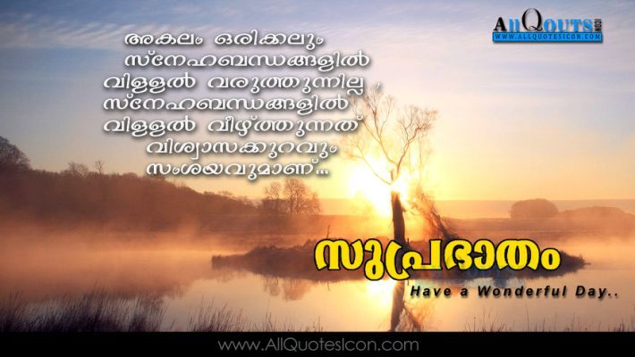 inspirational quotes in malayalam good morning quotes