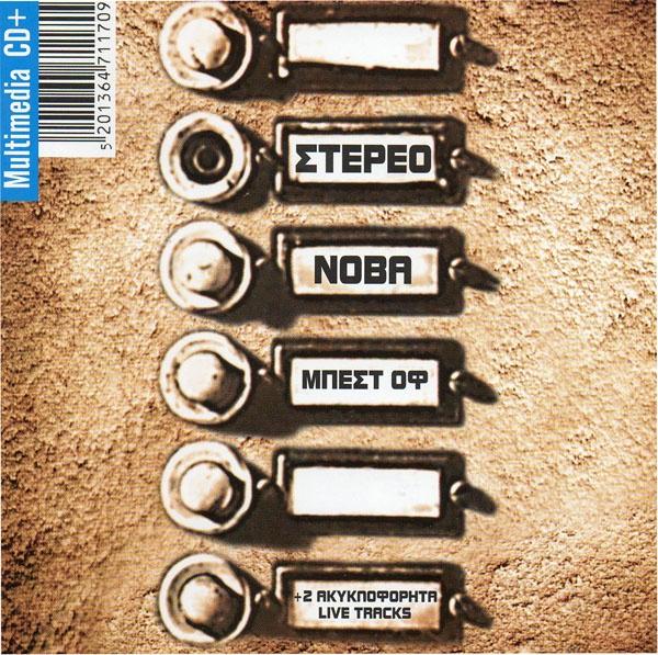 Στερεο Νοβα - Μπεστ Οφ (CD)