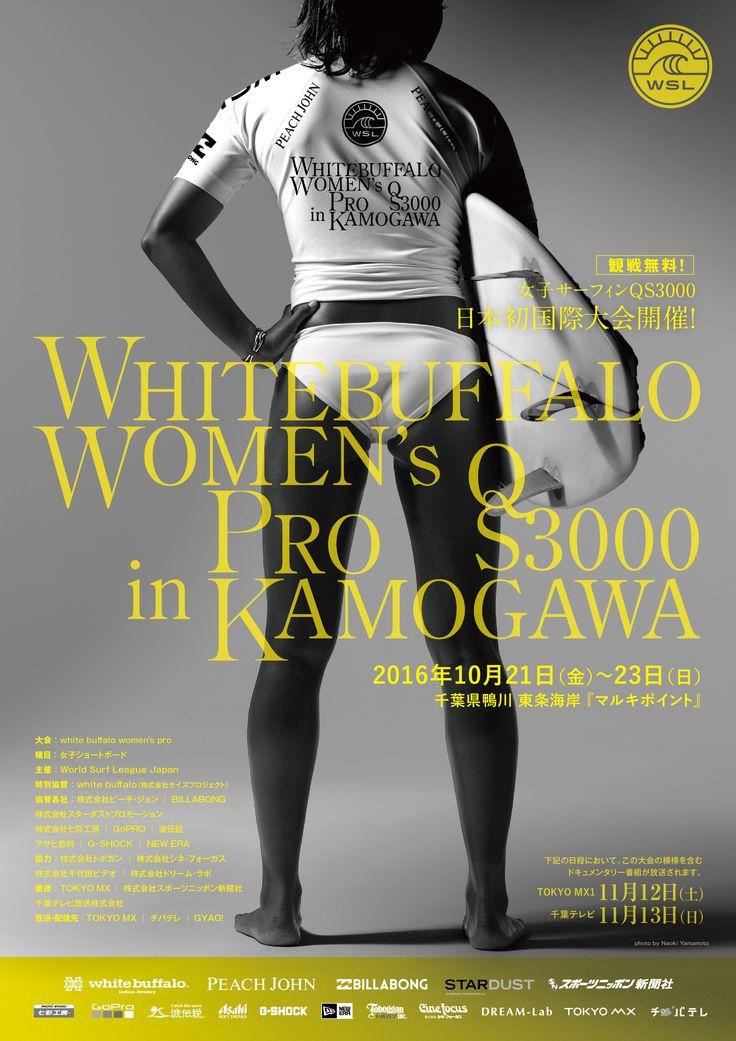千趣会 東京五輪正式種目で注目の日本女子サーファーを応援 日本女子サーフィン初の3000グレードプロサーフィン・イベント 「white buffalo Women's Pro QS3000」に協賛 ~プロサーファー須田那月選手・川合美乃里選手と年間スポンサー契約~ #サーフィン #surfing