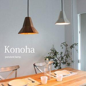 コノハ ペンダントランプ Konoha pendant lamp