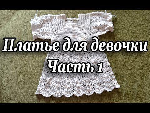 """""""Крестильное платье для девочек.  Часть 1"""" (Christening dress for girls...."""