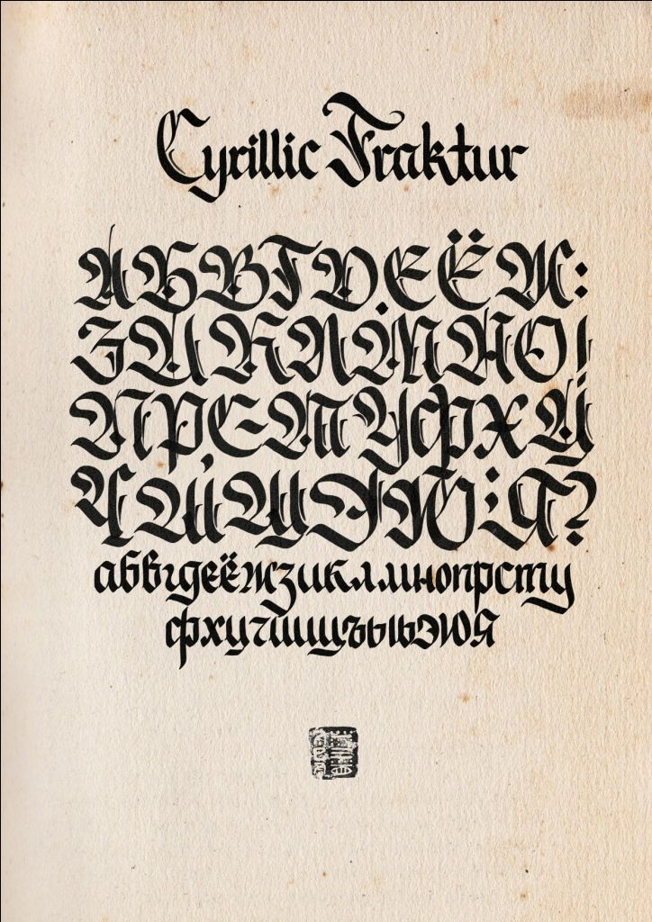 Cyrilic Fraktur by Joleak on deviantART