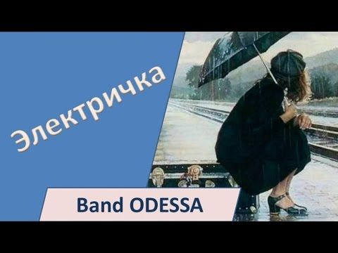 Band ODESSA - Электричка