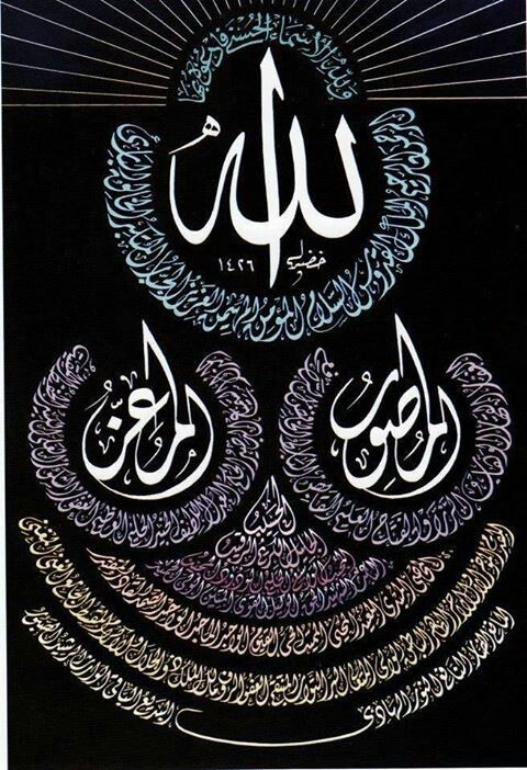 225 Best Images About Allah