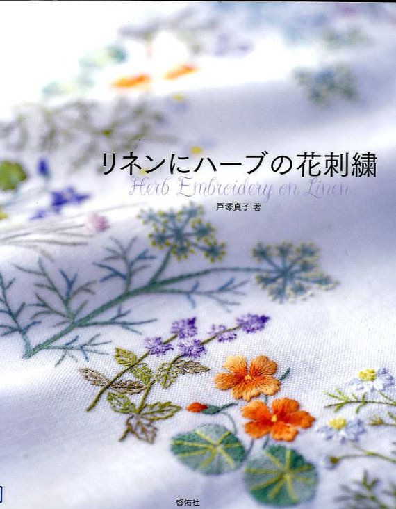 Herb Embroidery on Linen Vol 1 - Japanese Craft Book via Etsy
